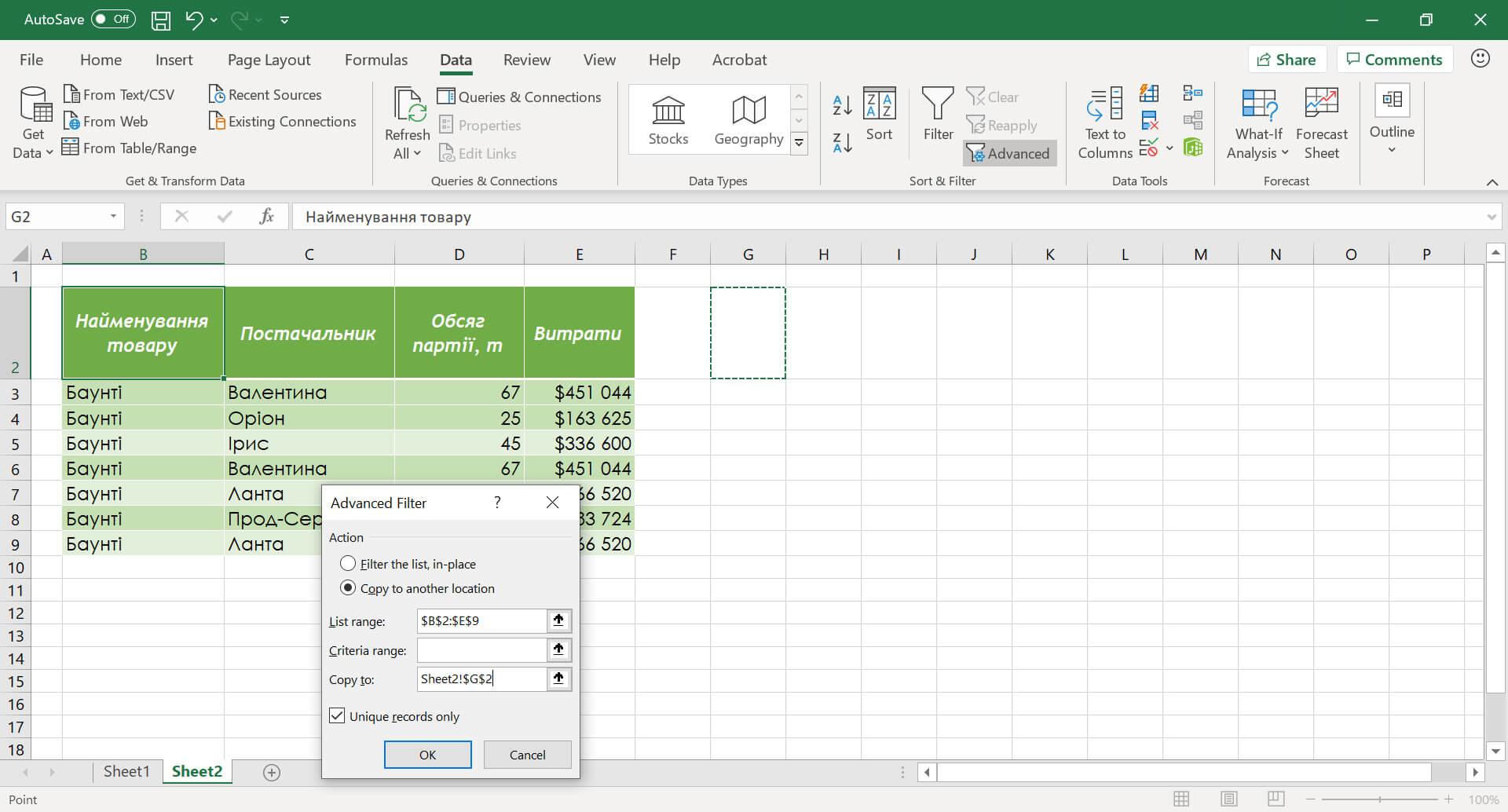 Видалення дублікатів записів з таблиці Excel із збереженням вихідних даних